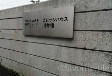 横浜で暮らす!を実現可能な賃貸マンション|ビレッジハウス川井宿